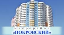 Жилой комплекс Покровский Красноярск долевое от подрядчика застройщика квартиры в новостройке