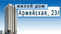Жилой комплекс Армейская 23г Красноярск долевое от подрядчика застройщика квартиры в новостройке