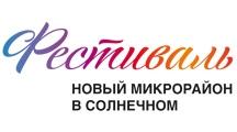 Жилой комплекс Фестиваль Красноярск долевое от подрядчика застройщика квартиры в новостройке