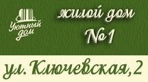 Жилой комплексУютный дом на Ключевской 2 Красноярск долевое от подрядчика застройщика квартиры в новостройке