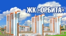 Жилой комплекс Орбита Красноярск долевое от подрядчика застройщика квартиры в новостройке