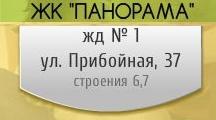 Жилой комплекс Панорама прибойная 37 Красноярск долевое от подрядчика застройщика квартиры в новостройке