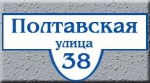 Жилой комплекс Полтавская 38 Красноярск долевое от подрядчика застройщика квартиры в новостройке