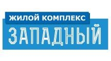 Жилой комплекс Западный Красноярск долевое от подрядчика застройщика квартиры в новостройке